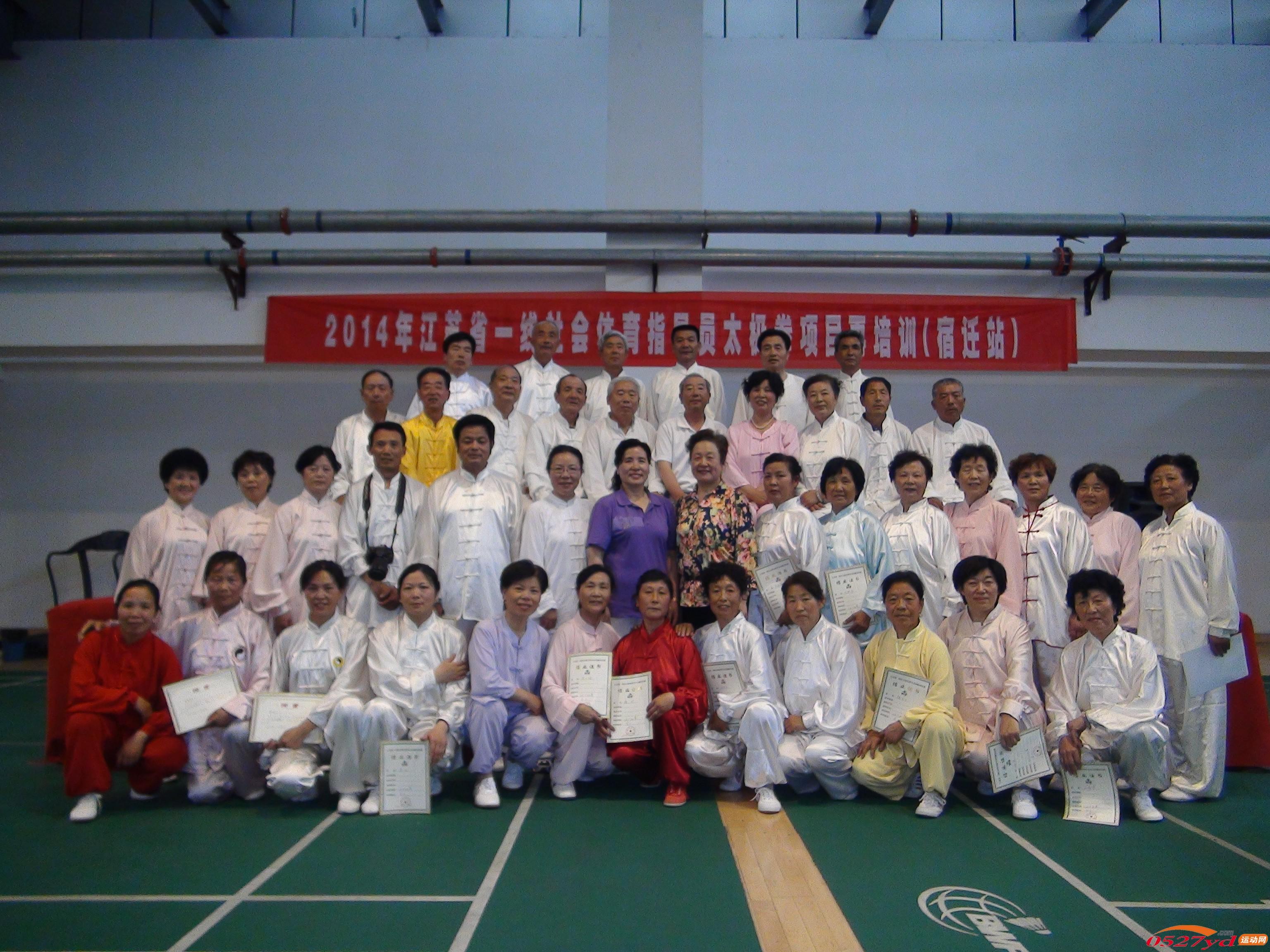 社会体育指导员协会2014培训、展演