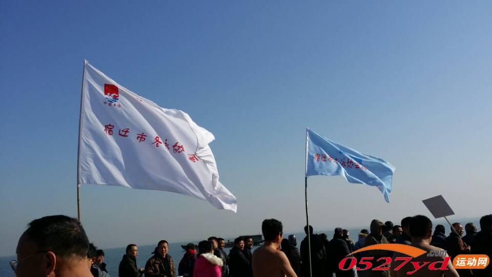 骆马湖冬泳联谊活动