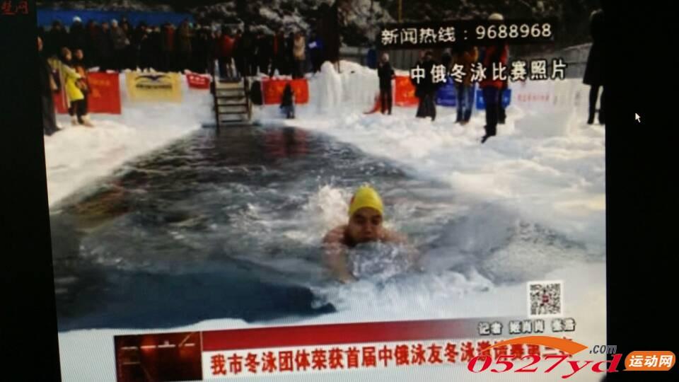 冬泳2.jpg