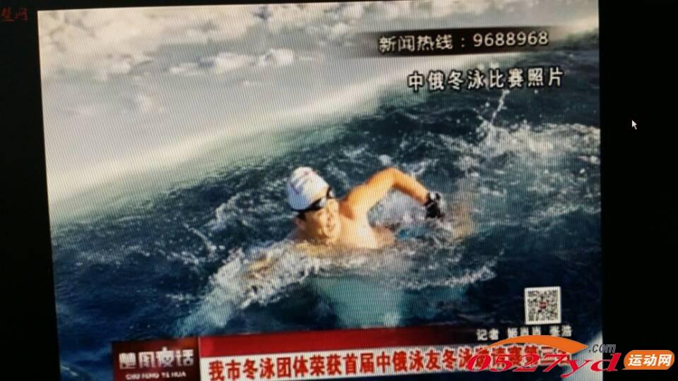 冬泳3.jpg