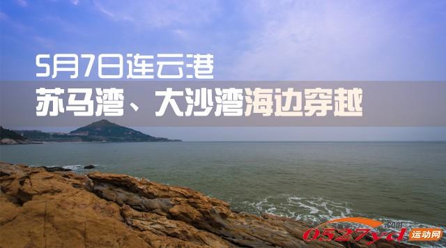面貌 连云港连岛