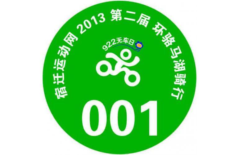 第二届环骆马湖骑行活动标志
