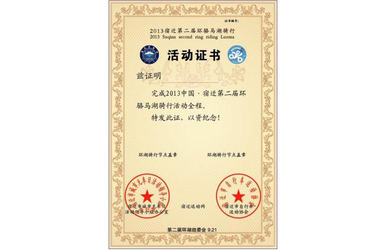 第二届环湖骑行活动证书